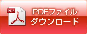 btn_pdf